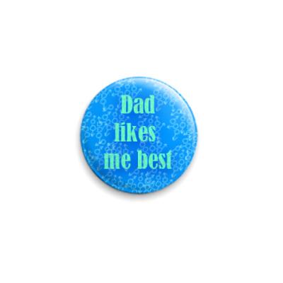 Значок 25мм  'Dad likes me best'