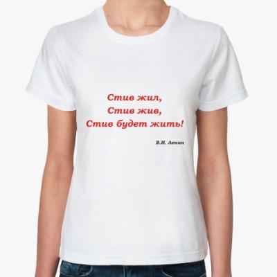 Классическая футболка Стив жив