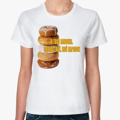 Классическая футболка Я твоя плюшка