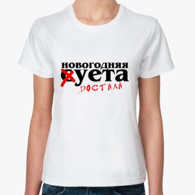 Классическая футболка  Суета достала