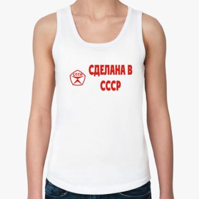 Женская майка Сделана в СССР