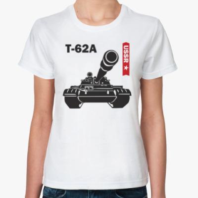 Классическая футболка Советский средний танк Т-62А