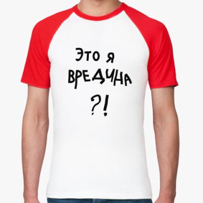 Футболка реглан Вредина