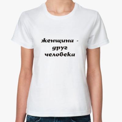 Классическая футболка Женщина - друг человека