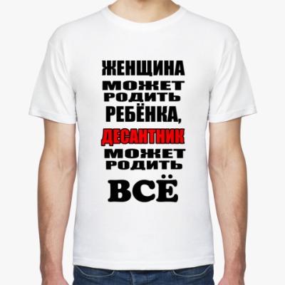 Футболка   Десантник