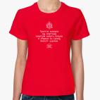 Классическая женская футболка Тропарь. Христос воскресе