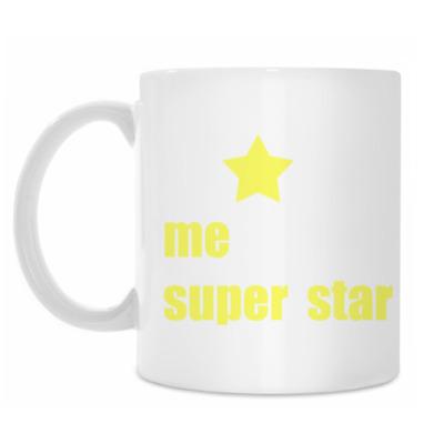 Кружка Я супер звезда