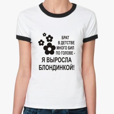 Женская футболка Ringer-T Брат в детстве много бил
