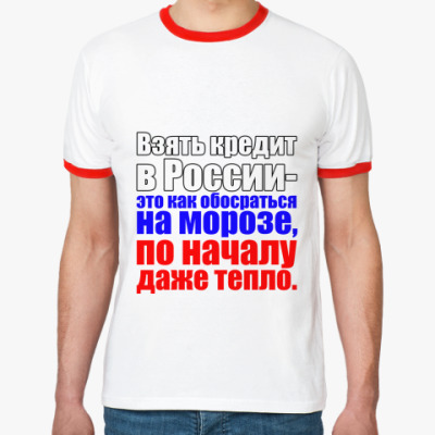 Футболка Ringer-T Взять кредит в России