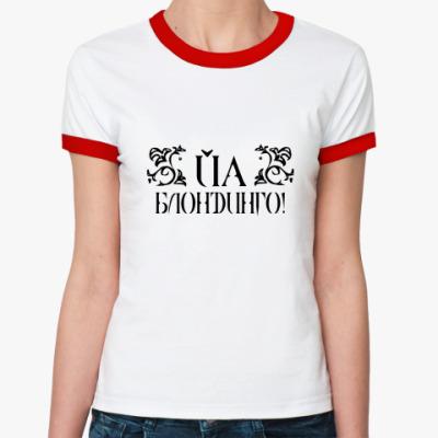 Женская футболка Ringer-T Йа блондинго