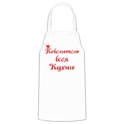Фартук  Повелитель кухни