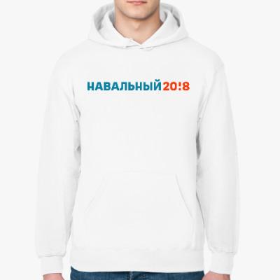 Толстовка худи Навальный 2018