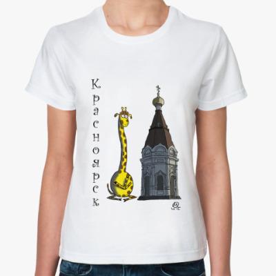 Классическая футболка Красноярск