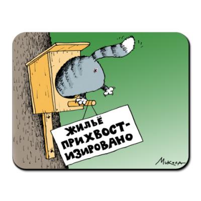 Коврик для мыши  ЖИЛЬЕ