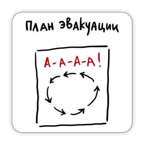 Костер (подставка под кружку) План эвакуации купить на Printdirect.ru |  1740268-144