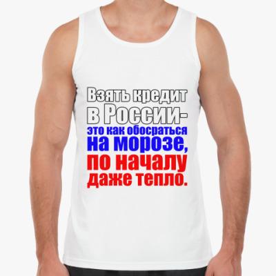 Майка  Взять кредит в России