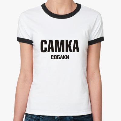 Женская футболка Ringer-T Самка собаки