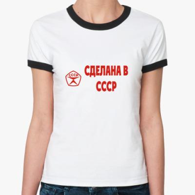 Женская футболка Ringer-T Сделана в СССР