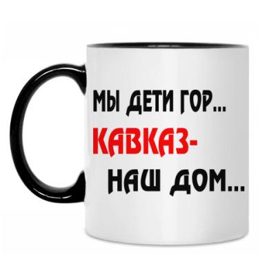 Кружка Мы дети гор...Кавказ наш дом.