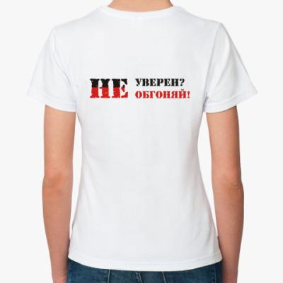 Классическая футболка Не уверен? Не обгоняй!