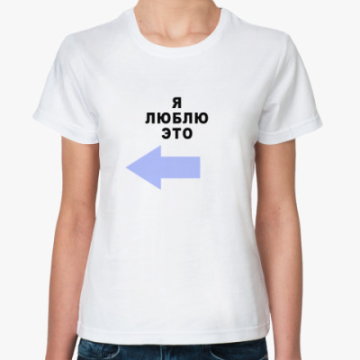 Классическая футболка Я ЛЮБЛЮ ЭТО