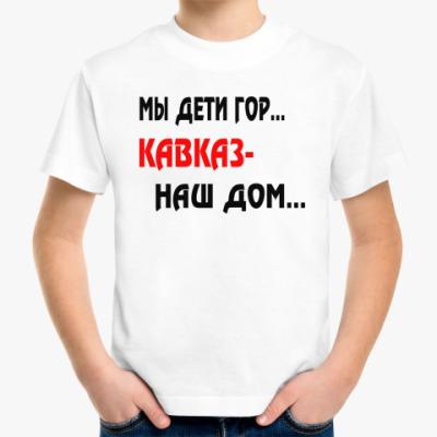 Детская футболка Мы дети гор...