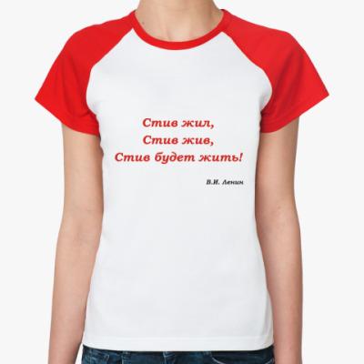 Женская футболка реглан Стив жив!