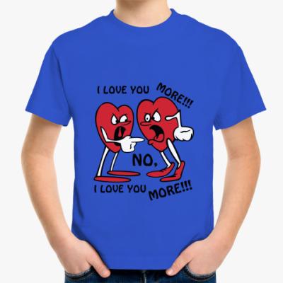 Детская футболка  I love you more!