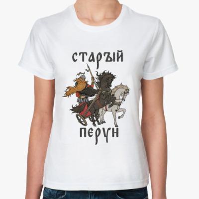 Классическая футболка Старый Перун