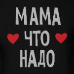 Мама что надо