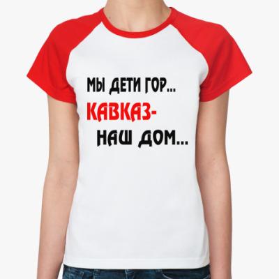 Женская футболка реглан Кавказ