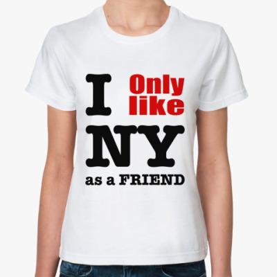 Классическая футболка I only like NY as a friend
