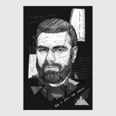 Постер Сергей Довлатов