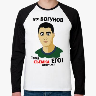 Футболка реглан с длинным рукавом Это Богунов...