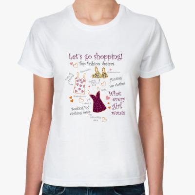Классическая футболка За покупками!