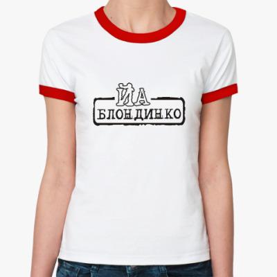 Женская футболка Ringer-T Йа блондинко