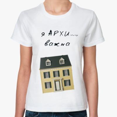 Классическая футболка Я АРХИ ВАЖНА