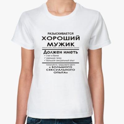 Классическая футболка Разыскивается хороший мужик