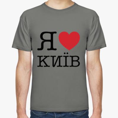 Футболка Я люблю Киев
