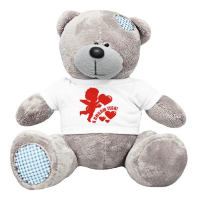 Плюшевый мишка Тедди Я люблю тебя!