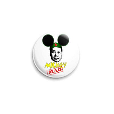 Значок 25мм Микки Мао