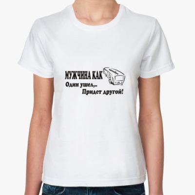 Классическая футболка Мужчина - как...