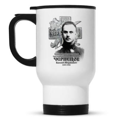 Кружка-термос Полковник Чернецов