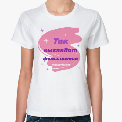 Классическая футболка Так выглядит феминистка