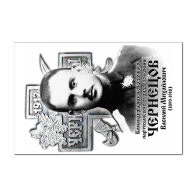 Наклейка (стикер) Полковник Чернецов