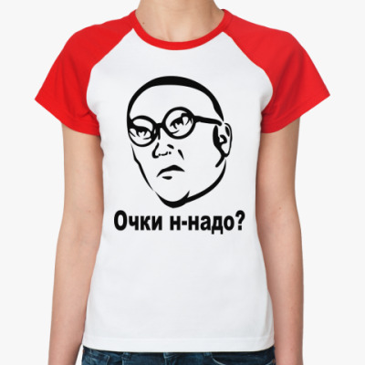 Женская футболка реглан Очки н-надо?