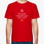 Классическая футболка Тропарь. Христос воскресе