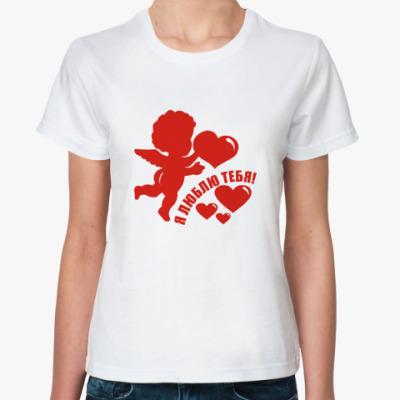 Классическая футболка Я люблю тебя!