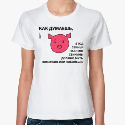 Классическая футболка Год свиньи, как думаешь?
