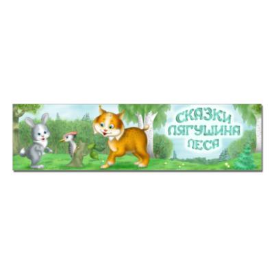 Наклейка (стикер)  'Рыська, Зая и Тук'